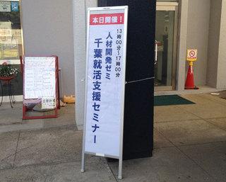 jinzaikaihatuzemi2014-3-02.jpg
