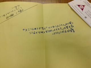 shuukatushien01-kyariasekkei04.jpg